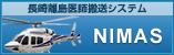 NIMAS 長崎離島医師搬送システム